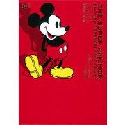スーパー・アンカー英和辞典「ミッキーマウス版」 第5版 [事典辞典]