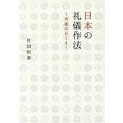 日本の礼儀作法―宮家のおしえ [単行本]