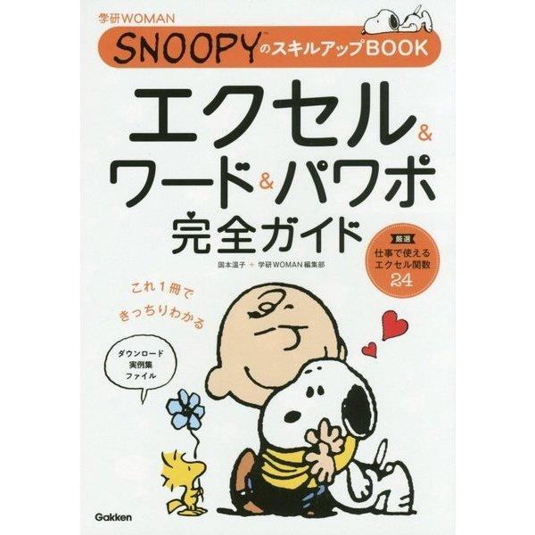 エクセル&ワード&パワポ完全ガイド―SNOOPYのスキルアップBOOK(学研WOMAN) [単行本]