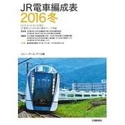 JR電車編成表〈2016冬〉 [単行本]