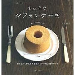 ちいさなシフォンケーキ-卵1つから作れる気軽でかわいい12cm型のレシピ(生活シリーズ) [ムックその他]