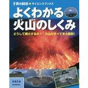 よくわかる火山のしくみ―どうして噴火するの?火山のすべてを大解剖!(子供の科学★サイエンスブックス) [全集叢書]