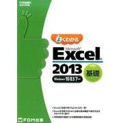 よくわかるMicrosoft Excel2013基礎-Windows10/8.1/7対応(FOM出版のみどりの本) [単行本]