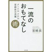 一流のおもてなし術―メートルドテル宮崎辰の流儀 [単行本]