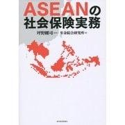 ASEANの社会保険実務 [単行本]