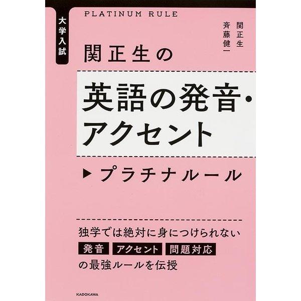 大学入試 関正生の英語の発音・アクセント プラチナルール<1> [単行本]