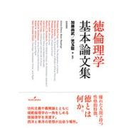 徳倫理学基本論文集 [単行本]
