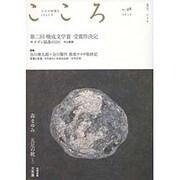 こころ Vol.28 [単行本]