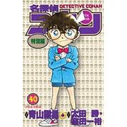 名探偵コナン 特別編<40>(てんとう虫コミックス(少年)) [コミック]