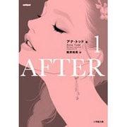 AFTER〈1〉(小学館文庫) [文庫]