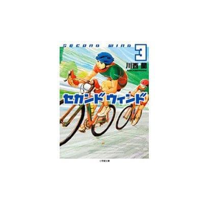 セカンドウィンド〈3〉(小学館文庫) [文庫]