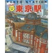 たんけん絵本 東京駅―JR電車・新幹線・パノラマつき! [絵本]