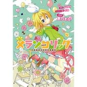 メランコリック(電撃コミックスNEXT 136-1) [コミック]