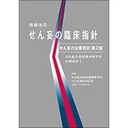 せん妄の臨床指針―「せん妄の治療指針第2版」日本総合病院精神医学会治療指針〈1〉 増補改訂版 [単行本]