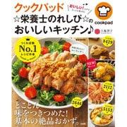 クックパッド ☆栄養士のれしぴ☆のおいしいキッチン♪ [ムック・その他]
