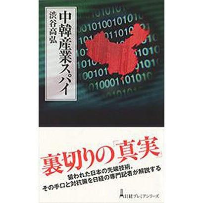中韓産業スパイ(日経プレミアシリーズ) [新書]