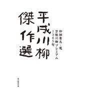平成川柳傑作選―万能川柳プレミアム1365句 [単行本]