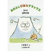 おのふじびおらデラックス〈2015〉 追伸付版 [単行本]