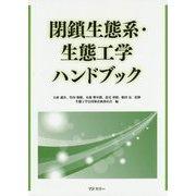 閉鎖生態系・生態工学ハンドブック [単行本]