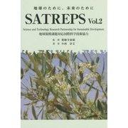 地球のために、未来のために SATREPS〈Vol.2〉 [単行本]