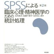 SPSSによる臨床心理・精神医学のための統計処理 第2版 [単行本]