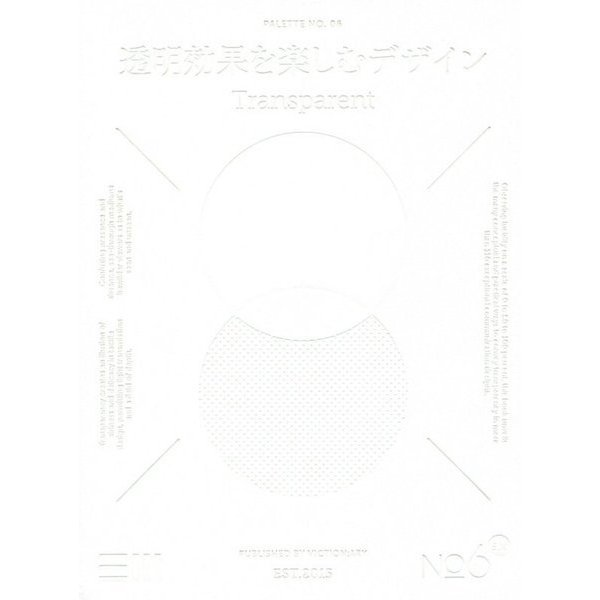 透明効果を楽しむデザイン [単行本]