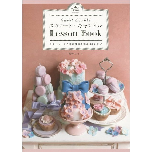 スウィート・キャンドルLesson Book―カラーシートと基本技法を学ぶ40レシピ [単行本]