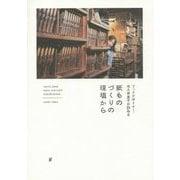 ブックデザイナー・名久井直子が訪ねる紙ものづくりの現場から [単行本]