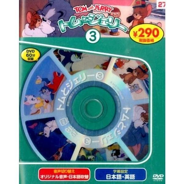 トムとジェリー 3[DVD]