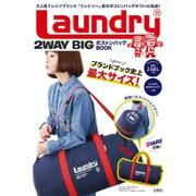 LaundryR 2WAY BIG ボストンバッグBOOK [ムック・その他]