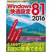 Windows8.1 究極の快適設定2016 [ムック・その他]