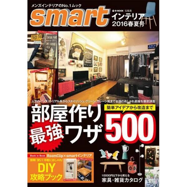 smartインテリア 2016 春夏号 [ムック・その他]