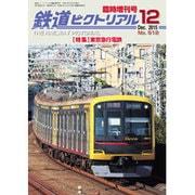 東京急行電鉄 2015年 12月号 [雑誌]