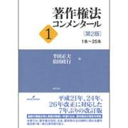 著作権法コンメンタール〈1〉1条~25条 第2版 [単行本]