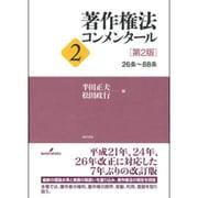 著作権法コンメンタール〈2〉26条~88条 第2版 [単行本]