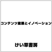 コンテンツ産業とイノベーション―テレビ・アニメ・ゲーム産業の集積 [単行本]