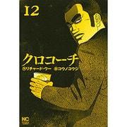 クロコーチ 12(ニチブンコミックス) [コミック]
