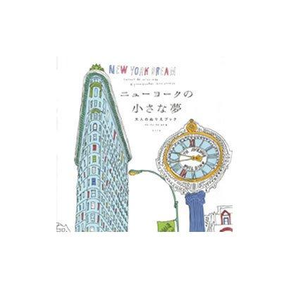 ニューヨークの小さな夢―大人のぬりえブック [単行本]