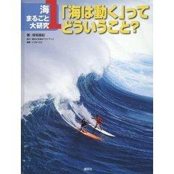 海まるごと大研究〈1〉「海は動く」ってどういうこと? [全集叢書]