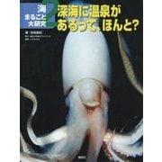 海まるごと大研究〈2〉深海に温泉があるって、ほんと? [全集叢書]