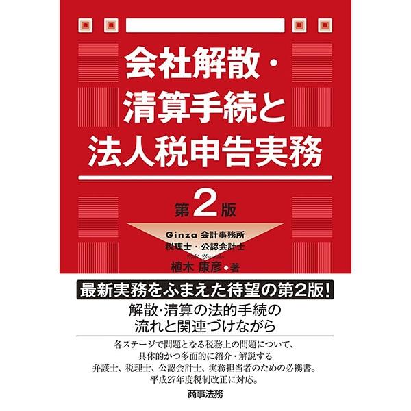 会社解散・清算手続と法人税申告実務 第2版 [単行本]