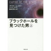 ブラックホールを見つけた男〈上〉(草思社文庫) [文庫]