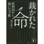 裁かれた命―死刑囚から届いた手紙(講談社文庫) [文庫]