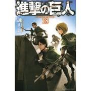 進撃の巨人(18)(講談社コミックス) [コミック]