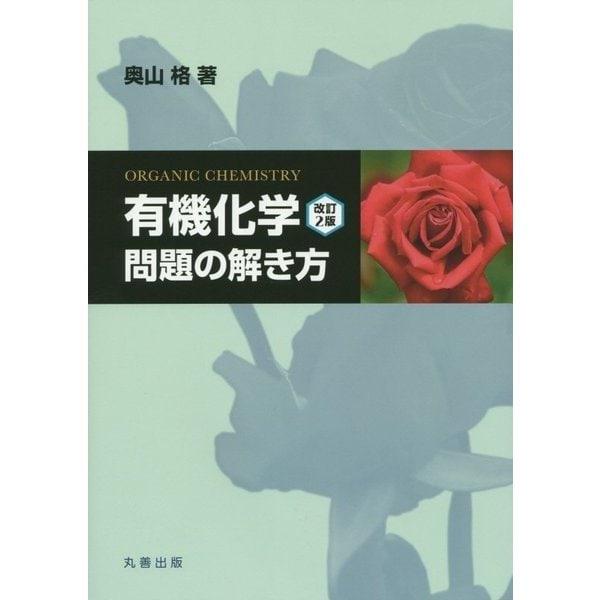 『有機化学 改訂2版』問題の解き方 [単行本]