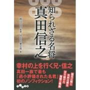 知られざる名将 真田信之(だいわ文庫) [文庫]