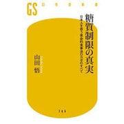 糖質制限の真実―日本人を救う革命的食事法ロカボのすべて(幻冬舎新書) [新書]