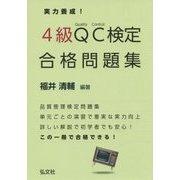 実力養成!4級QC検定合格問題集 第2版 [単行本]
