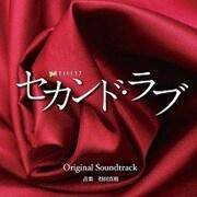 テレビ朝日系 金曜ナイトドラマ セカンド・ラブ Original Soundtrack