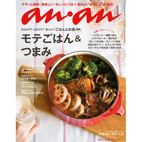 an・an (アン・アン) 2015年 11/25号 No.1980 [雑誌]